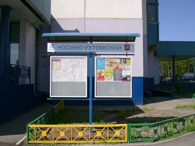 Уличный стенд под стеклом Косино-Ухтомский